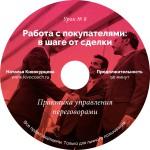 8-диск